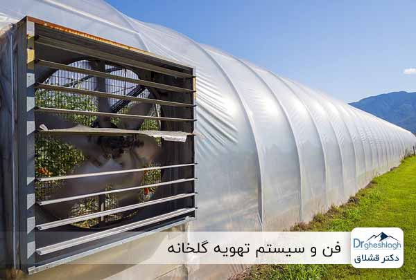 استفاده از فن در سیستم تهویه گلخانه
