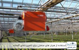 استفاده از ابزارهای صنعتی در تامین دمای گلخانه ها