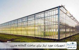 تجهیزات مورد نیاز برای ساخت گلخانه مدرن