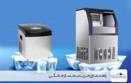 راهنمای خرید یخساز خانگی