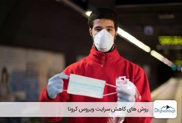 روش کاهش ویروس کرونا