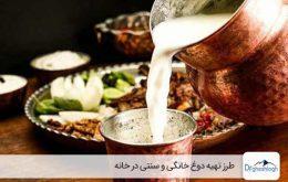 طرز تهیه دوغ گازدار در خانه