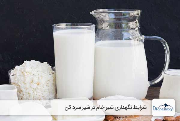 شرایط نگهداری شیرخام