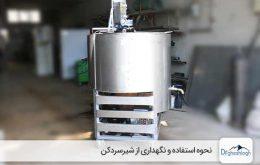 استفاده از شیرسردکن - صنایع ماشین سازی دکتر قشلاق