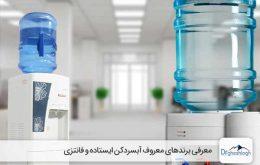 برندهای معروف آبسردکن ایستاده - صنایع ماشین سازی دکتر قشلاق