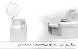 راهنمای خرید ظرف حمل شیر - دکتر قشلاق
