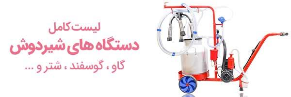 دستگاه شیردوش برقی - صنایع ماشین سازی دکتر قشلاق