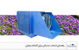 مه پاش زعفران - صنایع ماشین سازی دکتر قشلاق