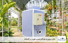 نصب هیتر در گلخانه - صنایع ماشین سازی دکتر قشلاق