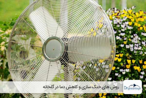 کاهش دما در گلخانه-صنایع ماشین سازی دکتر قشلاق