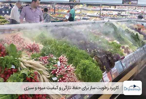 تامین رطوبت انبار میوه-صنایع ماشین سازی دکتر قشلاق