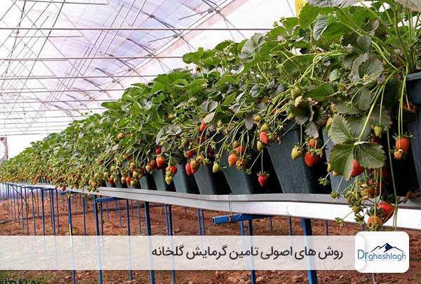 تامین گرمایش گلخانه-صنایع ماشین سازی دکتر قشلاق