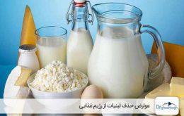 عوارض حذف لبنیات از رژیم غذایی-دکتر قشلاق