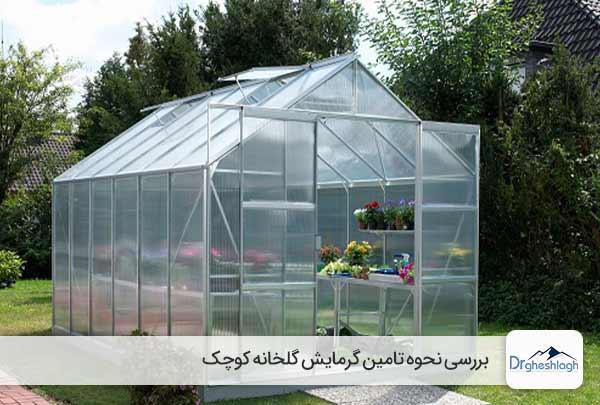 تامین گرمایش گلخانه کوچک-صنایع ماشین سازی دکتر قشلاق