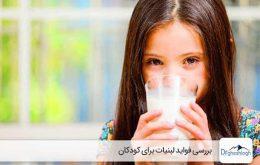 فواید لبنیات برای کودکان-دکتر قشلاق
