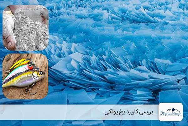 کاربرد یخ پولکی-دکتر قشلاق