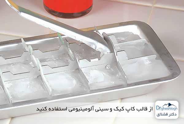 از قالب کاپ کیک و سینی آلومینیومی استفاده کنید - دکتر قشلاق