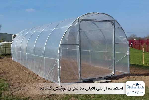 استفاده از پلی اتیلن به عنوان پوشش گلخانه - دکتر قشلاق