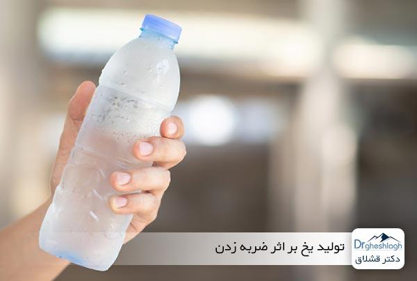 تولید یخ بر اثر ضربه زدن - دکتر قشلاق