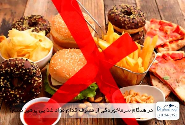 در هنگام سرماخوردگی از مصرف کدام مواد غذایی پرهیز کنیم؟ - دکتر قشلاق