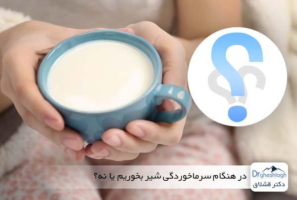 در هنگام سرماخوردگی شیر بخوریم یا نه؟ - دکتر قشلاق