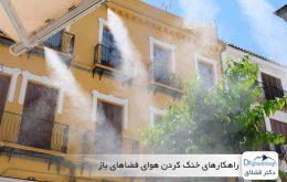 راهکارهای خنک کردن هوای فضاهای باز - دکتر قشلاق