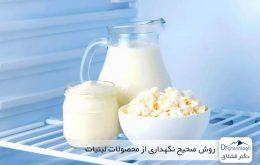 روش صحیح نگهداری از محصولات لبنیات - دکتر قشلاق