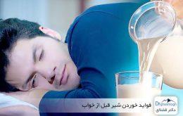 فواید خوردن شیر قبل از خواب - دکتر قشلاق