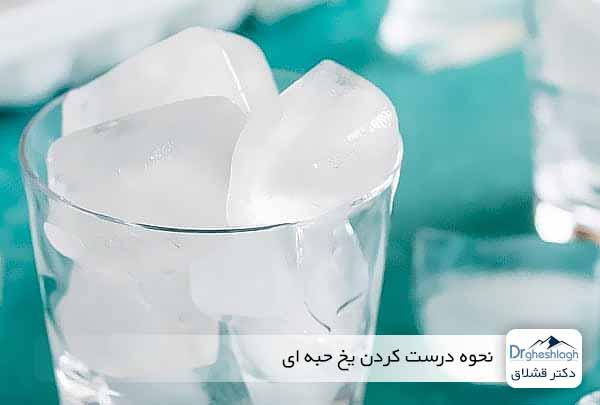 نحوه درست کردن یخ حبه ای - دکتر قشلاق