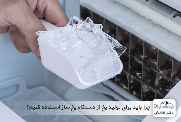 چرا باید برای تولید یخ از دستگاه یخ ساز استفاده کنیم؟ - دکتر قشلاق