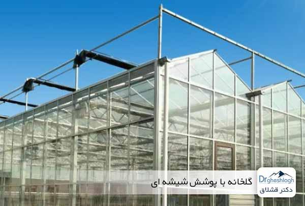 گلخانه با پوشش شیشه ای - دکتر قشلاق