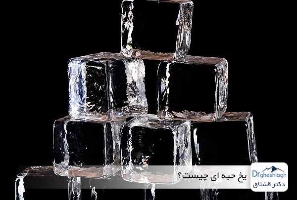 یخ حبه ای چیست؟ - دکتر قشلاق