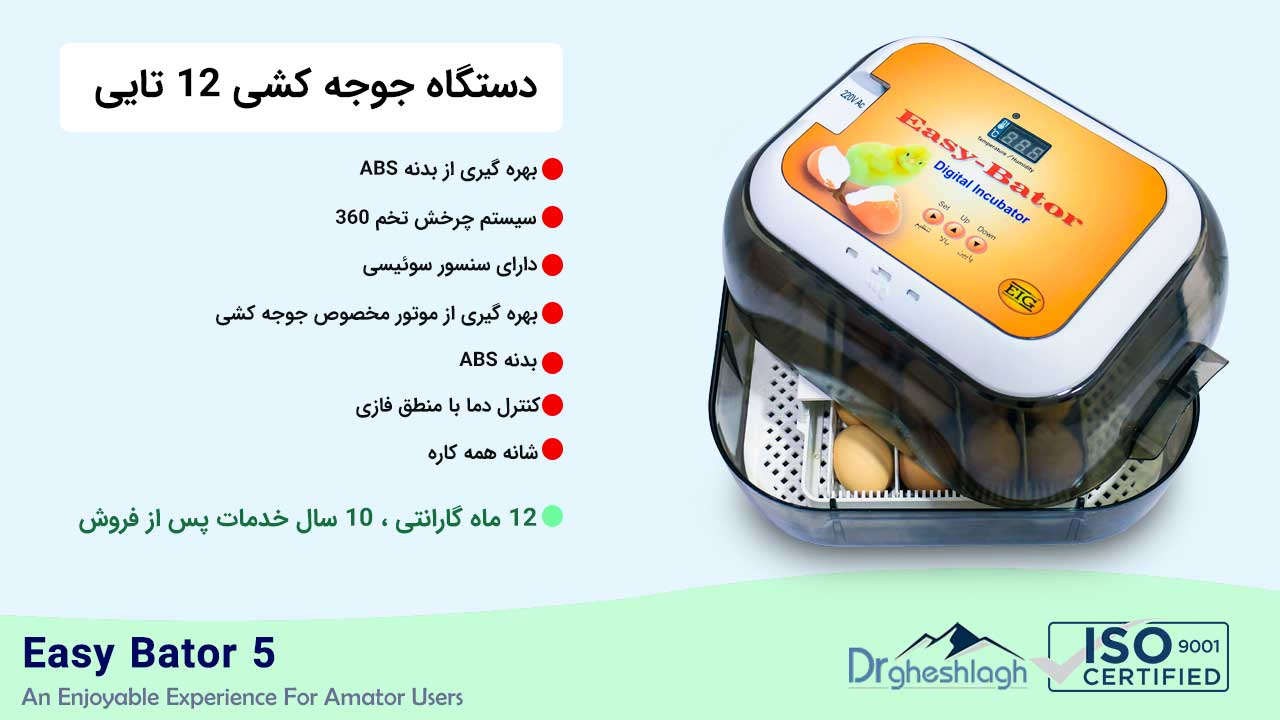 ماشین جوجه کشی ارزان قیمت 12 تایی