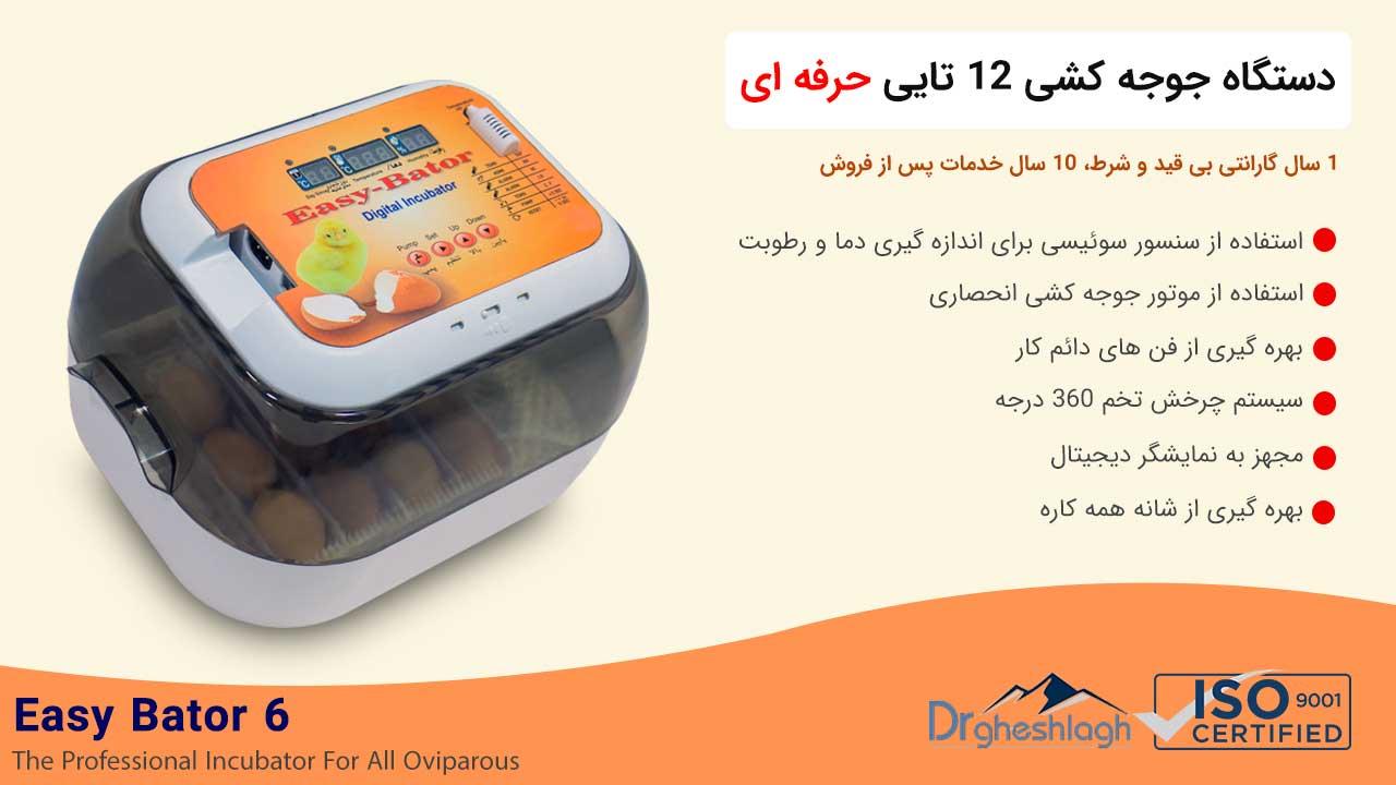 دستگاه جوجه کشی کوچک خانگی