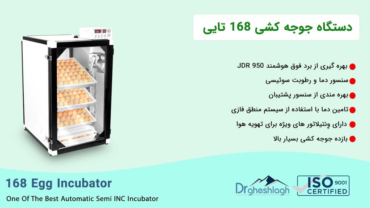 دستگاه جوجه کشی 168 تایی دکتر قشلاق
