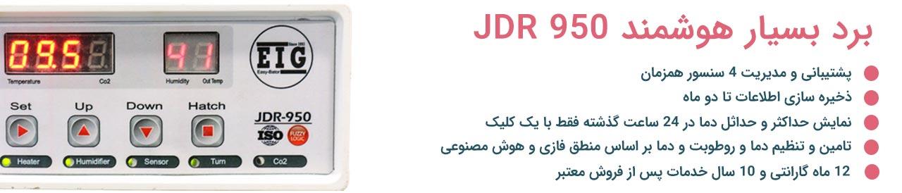 کنترلر دستگاه جوجه کشی JDR950
