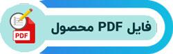 فایل PDF محصول