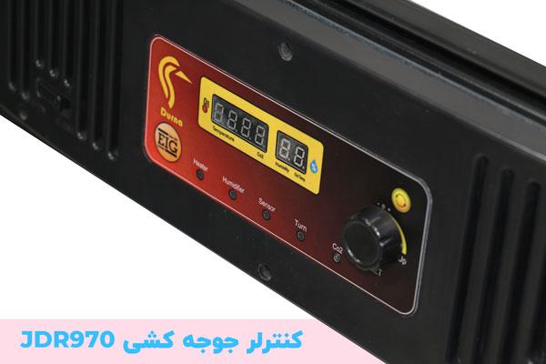 کنترلر جوجه کشی jdr970