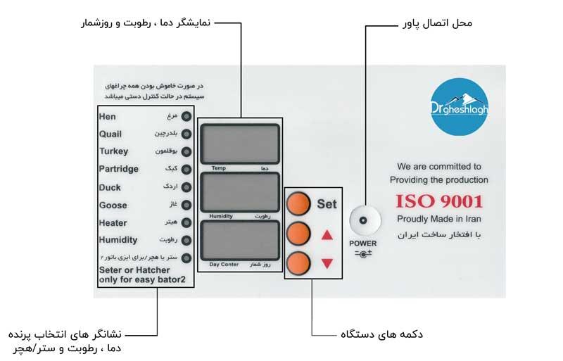 کنترلر جوجه کشی مخصوص دستگاه جوجه کشی