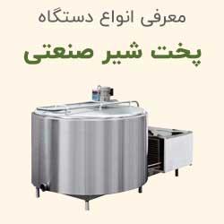 دستگاه پختن شیر کارگاهی دکتر قشلاق