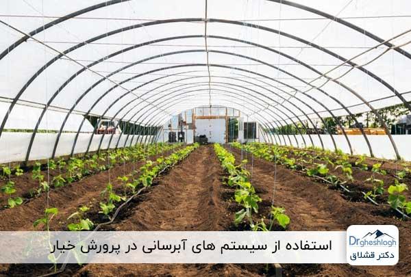 استفاده از سیستم های آبرسانی در پرورش خیار
