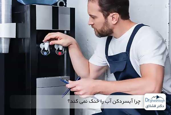 چرا آبسردکن آب را خنک نمیکند؟