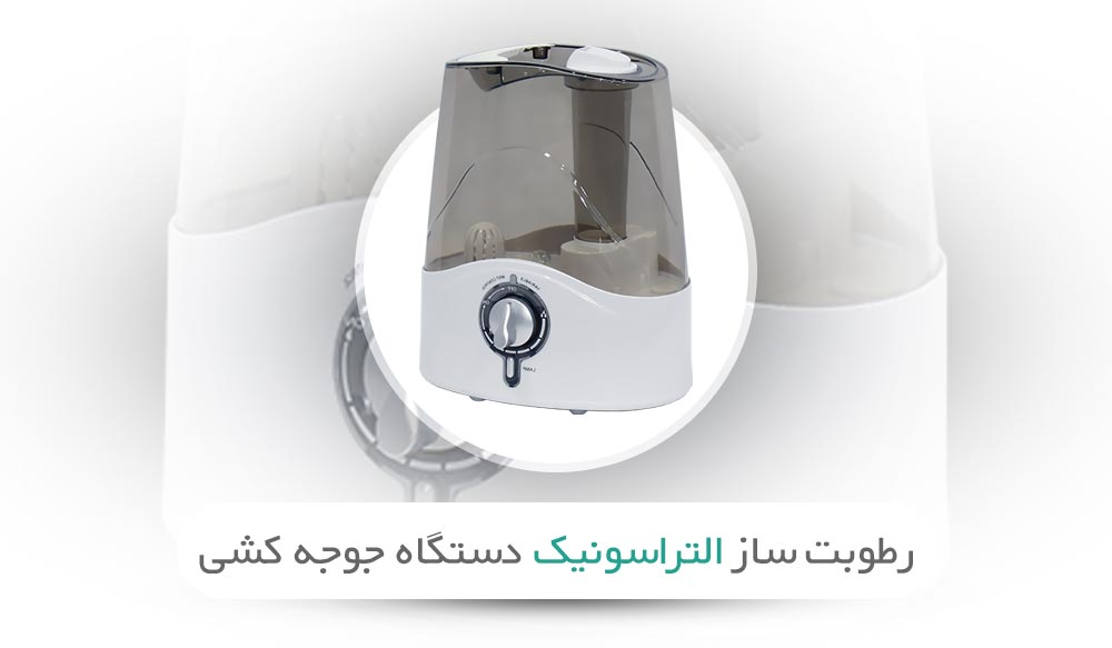 رطوبت ساز دستگاه جوجه کشی التراسونیک